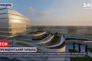 Новини тижня: у Києві задумали збудувати президентський університет за понад 7 мільярдів гривень