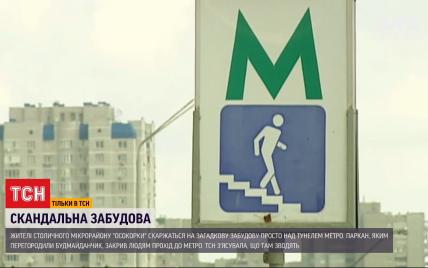Підземний перехід у нікуди: у Києві ведеться небезпечне будівництво над лінією метро