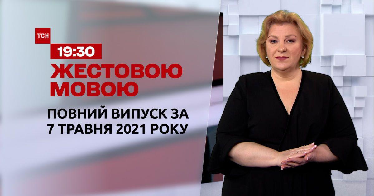 Новости Украины и мира   Выпуск ТСН.19:30 за 7 мая 2021 года (полная версия на жестовом языке)
