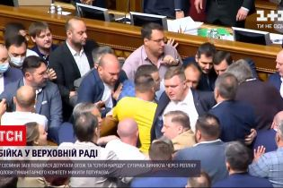 """Бійка у Верховній Раді: у сесійній залі почубилися депутати """"ОПЗЖ"""" та """"Слуги народу"""""""