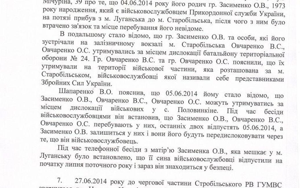 """Москаль передал ГПУ список преступлений """"айдаровцев"""" / © Официальный сайт Геннадия Москаля"""