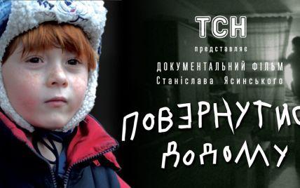 ТСН представляет цикл сюжетов о детях войны на Донбассе