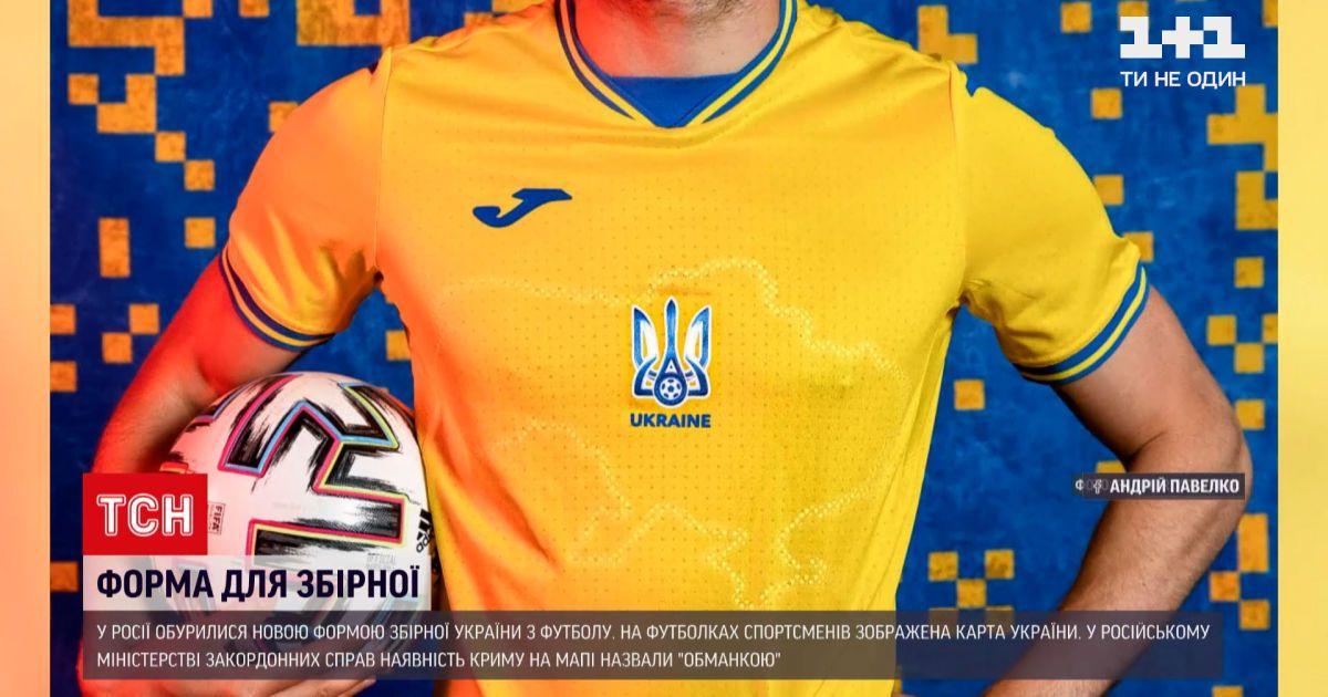 Новини світу: УЄФА схвалила форму збірної України, не дивлячись на гучне обурення Кремля