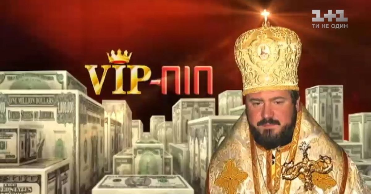 Правда про церковні заробітки митрополита Харківського Онуфрія