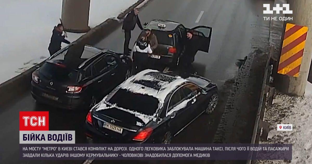 """У столиці на мосту """"Метро"""" сталася бійка між водіями та пасажирами"""