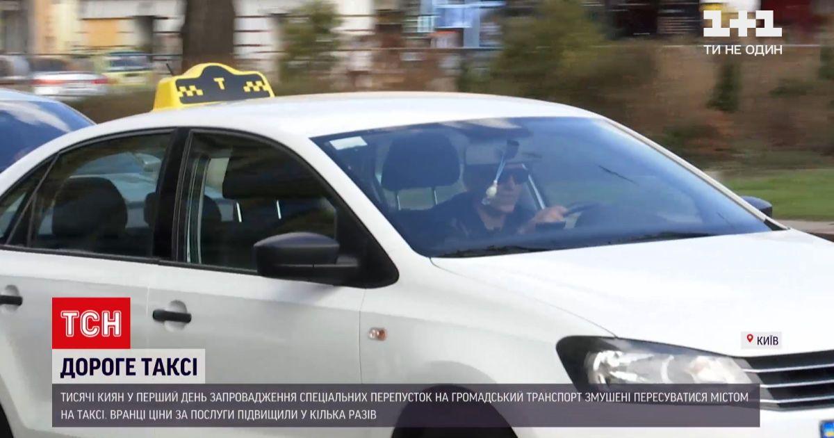 Новини України: ціни на послуги столичного таксі б'ють рекорди