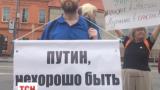 Москвичи вышли на пикет против военного вторжения в Украину с плакатами «Путина в отставку»