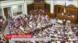 Конституции Украины исполнилось 22 года