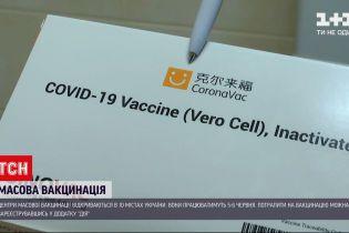 Новости Украины: в эти выходные для украинцев откроют центры массовой вакцинации от коронавируса