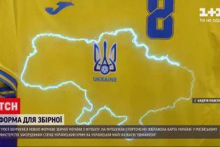 Новости мира: русские устроили скандал вокруг новой формы украинских футболистов