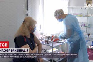 Новини України: як працює столичний центр масової вакцинації та скільки прийшло охочих