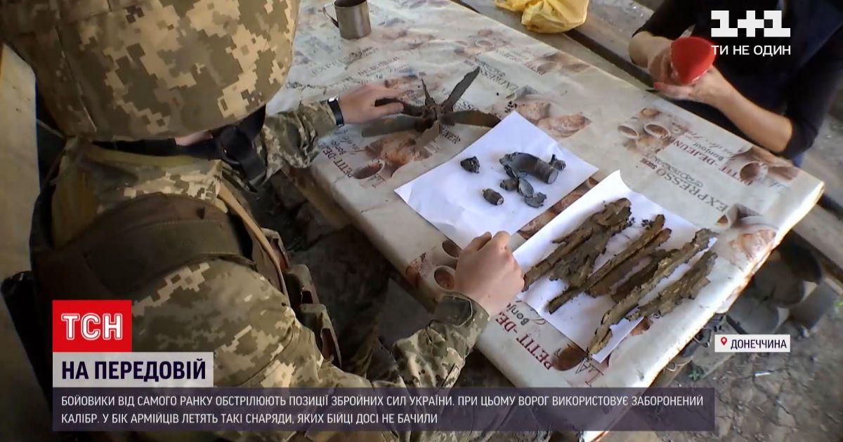 Новини з фронту: бойовики обстрілюють позиції ЗСУ снарядами, яких наші бійці досі не бачили