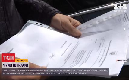 Помилка у базі даних: чому чоловік з Миколаєва має заплатити 60 тисяч гривень за чужі порушення ПДР