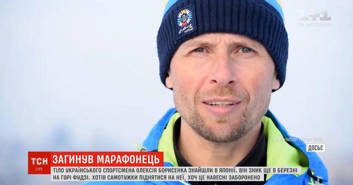 Тело украинского марафонца Алексея Борисенко нашли в Японии