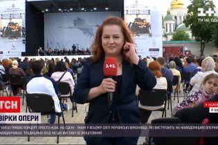 Новости Украины: в Киеве под открытым небом выступили мировые оперные звезды украинского происхождения
