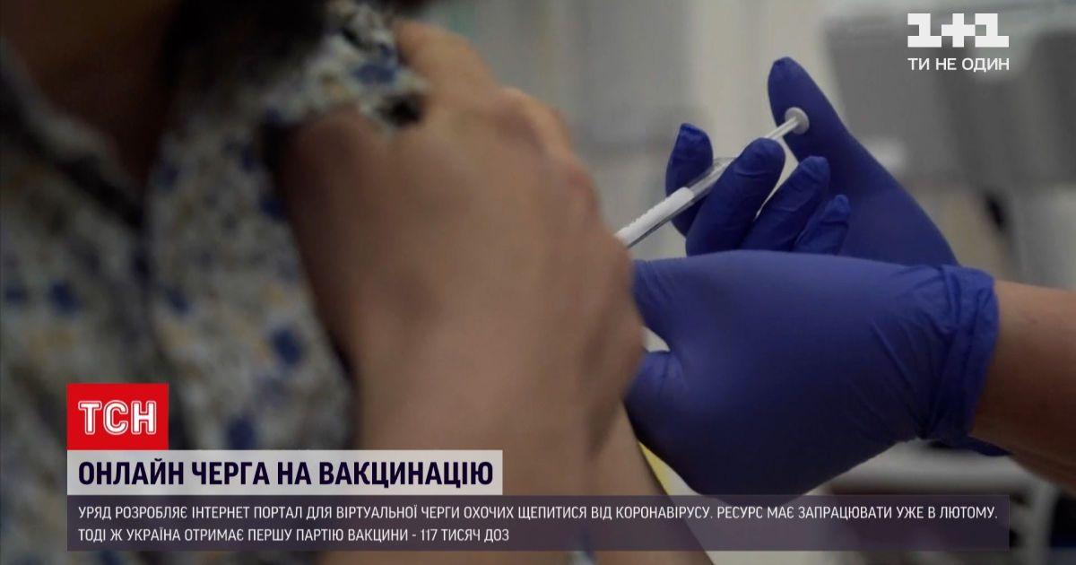 В Україні розробляють онлайн-платформу для запису в чергу за вакциною від COVID-19