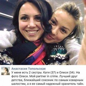 """Сестра нареченої Лещенка: """"Я за мир, і мені плювати, Росією це назвіть чи Україною"""""""