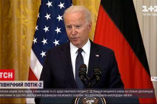 Новини світу: Байден прокоментував домовленості з Німеччиною щодо запуску російського газогону