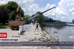 Погода в Україні: у Дніпрі негода наробила збитків на 2 мільйони – обвалилося укріплення набережної