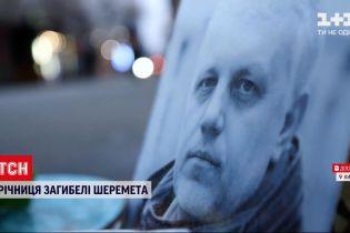 Новини України: на місці, де 5 років тому загинув Павло Шермет, зібралися люди