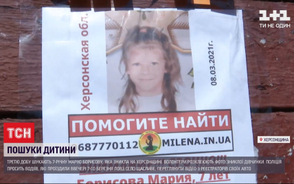 Чекала на подарунок від батька і зникла: усі подробиці моторошного вбивства 7-річної Марійки Борисової