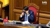 Новини України: Верховна Рада відсторонила голову парламенту Дмитра Разумкова на два засідання