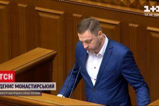 Новини України: новий міністр МВС – що пообіцяв зробити Денис Монастирський на посаді