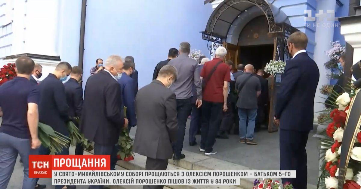 В Киеве попрощались с отцом Порошенко