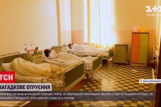 Новости Украины: в Ивано-Франковске 8 студентов колледжа отравились неизвестным веществом