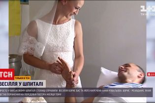 Новости Украины: в столице молодые люди поженились прямо в госпитале