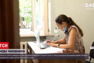 Новости Украины: кандидаты на госдолжности впервые сдавали экзамен по украинскому - с чем было трудно