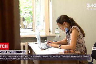 Новини України: кандидати на держпосади уперше складали іспит з української – з чим були труднощі
