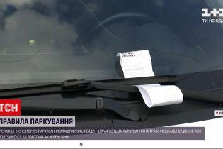 Новости Украины: в столице инспекторы устраивают рейды по парковке на зеленых зонах