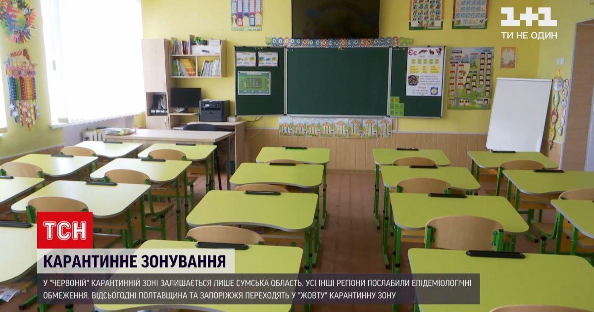 """Новини України: чи повернулось Запоріжжя до звичного життя, вийшовши з """"червоної"""" зони"""