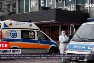 Новини світу: у Польщі двоє українців зірвалися разом з ліфтом з 15 поверху