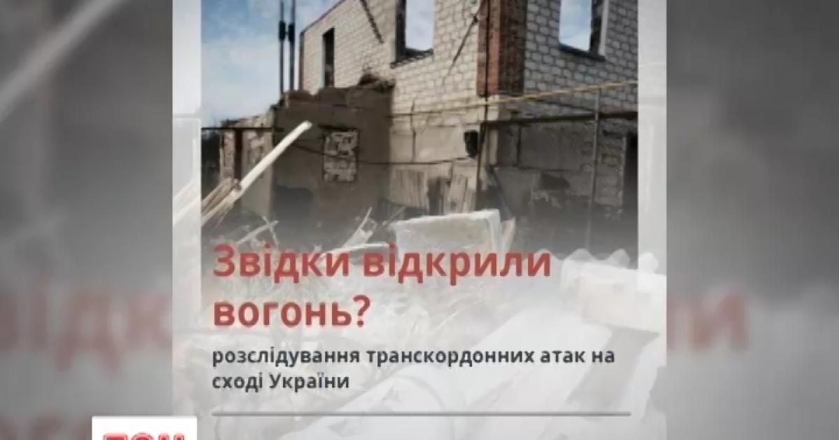 """""""Международное партнерство по правам человека"""" нашло подтверждения обстрелов Луганщины с РФ"""