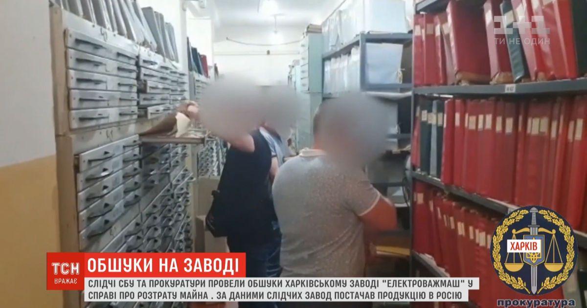 """На заводе """"Электротяжмаш"""" провели обыск по подозрению в махинациях, растрате имущества и торговли с Россией"""