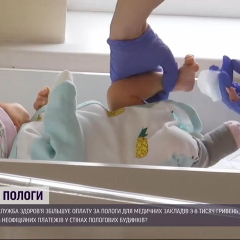 """В Україні збільшили тариф за пологи: що робити, коли все одно довелося платити """"у конверті"""""""