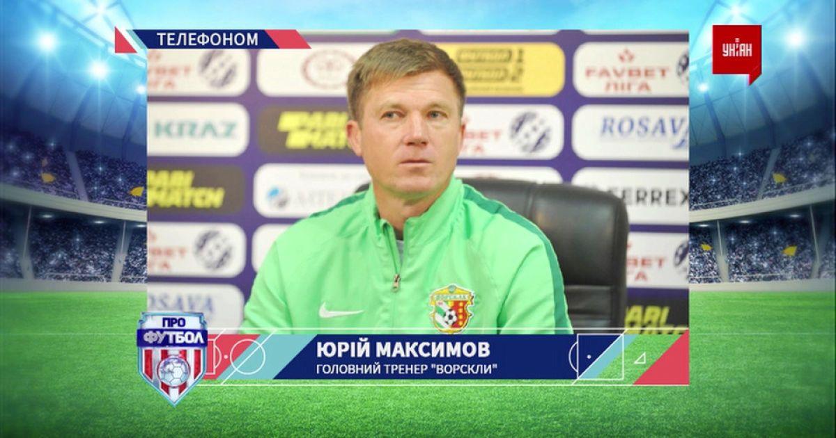 Юрий Максимов о выходе в финал Кубка: Исенко мы готовили к серии пенальти