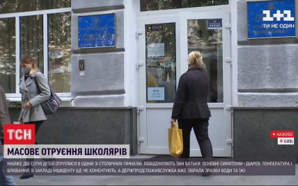 Гімназію, де із симптомами отруєння злягли майже 170 учнів, оштрафували на 36 тисяч гривень