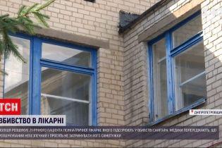 Новости Украины: разыскивается 21-летний пациент психбольницы, которого подозревают в убийстве медбрата