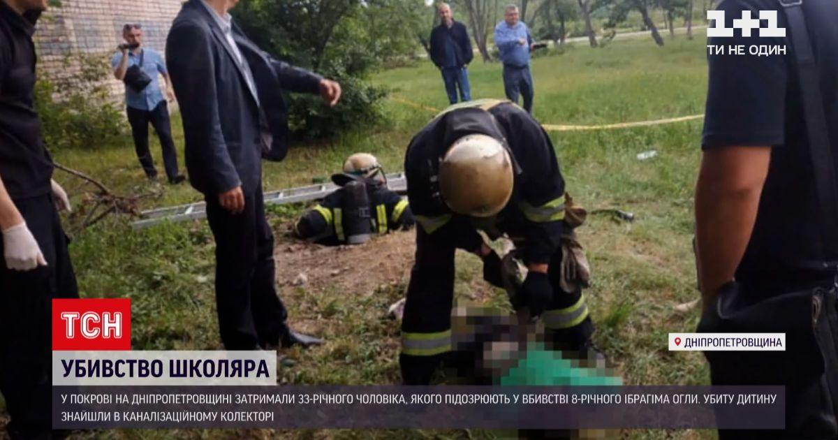 Новини України: у вбивстві 8-річного хлопчика підозрюють 33-річного знайомого його матері