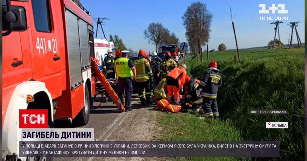 Новини світу: у Польщі 9-річний український хлопчик загинув у ДТП