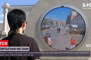 Новини світу: портал між Польщею і Литвою – для чого його побудували
