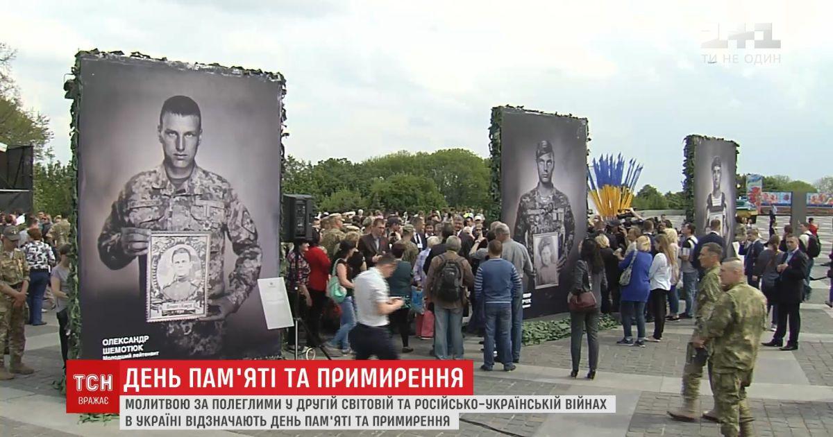 День памяти и примирения отметили в Украине без парадов и торжеств