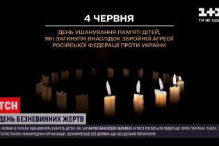 Новини України: країна вшановує пам'ять дітей, які загинули внаслідок збройної російської агресії
