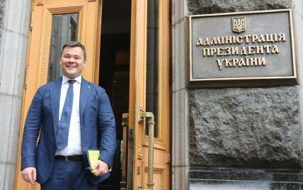 В Верховном суде обжаловали назначение Богдана главой АП