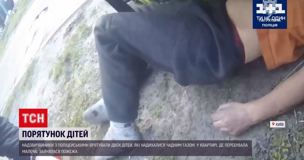 Новини України: у Києві врятували двох дітей, які отруїлися чадним газом під час пожежі
