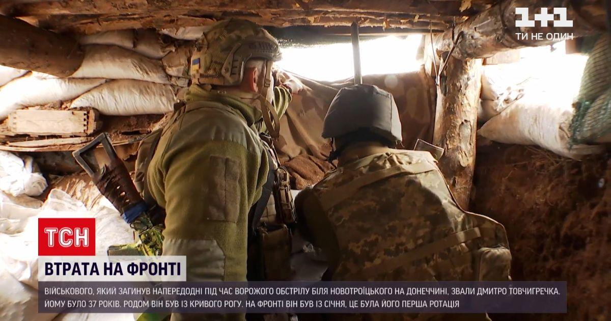 Новости Украины: стало известно имя украинского бойца из Кривого Рога, который погиб накануне
