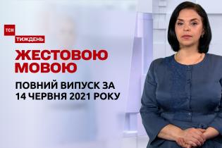 Новини України та світу   Випуск ТСН.Тиждень за 13 червня 2021 року (повна версія жестовою мовою)